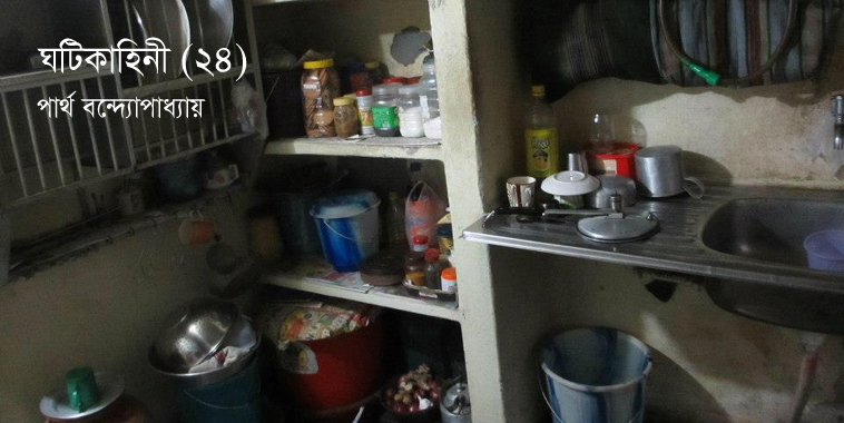 Her kitchen in our Calcutta mezzanine apartment, as she left it behind, years ago.
